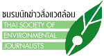 Thai Society of Environmental Journalists